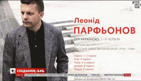 Леонід Парфьонов представить другу частину своєї документальної трилогії