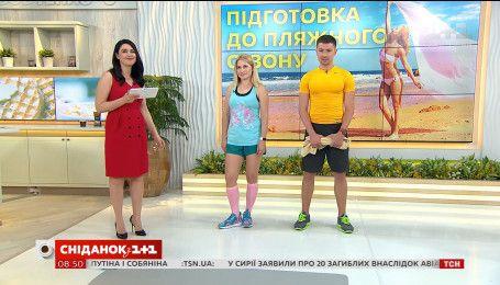 Фітнес-тренери показали комплекс вправ для швидкого схуднення