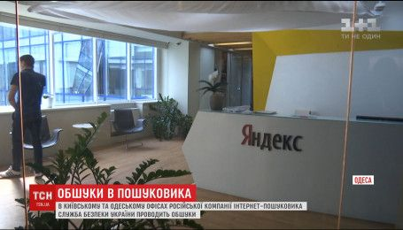 """СБУ проводит обыски в офисах компании """"Яндекс"""" в Киеве и Одессе"""