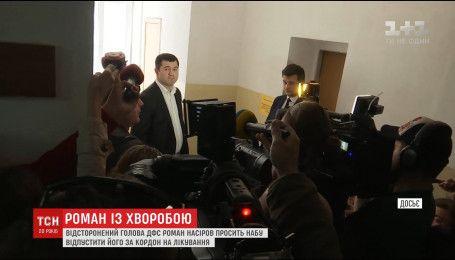 Насіров просить НАБУ відпустити його за кордон на лікування
