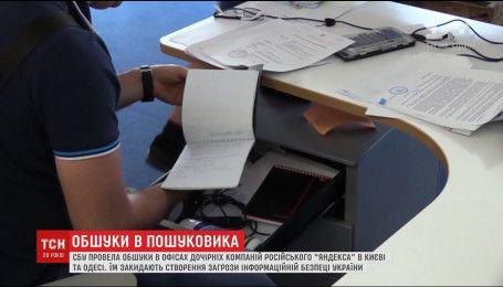 """""""Яндекс"""" передавал персональные данные украинцев непосредственно в Москву"""