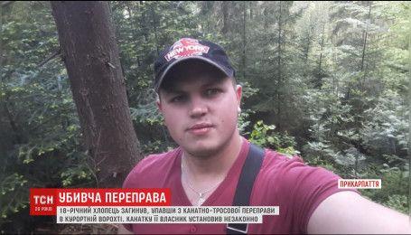 18-летний юноша погиб, упав с канатно-тросовой переправы над 25-метровой пропастью