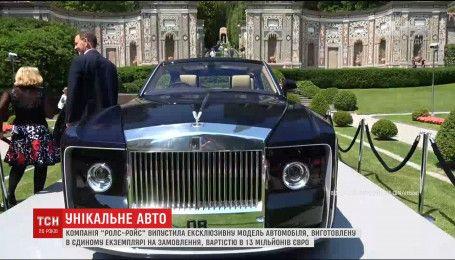 """""""Ролс-Ройс"""" випустив ексклюзивну модель авто за 13 мільйонів євро"""
