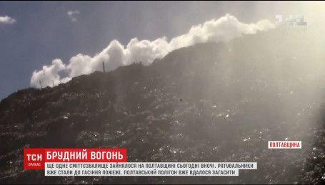 На Полтавщині загорілося ще одне сміттєзвалище
