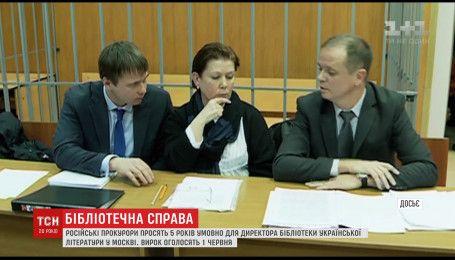 Прокурори просять для директора Бібліотеки української літератури у Москві умовний термін