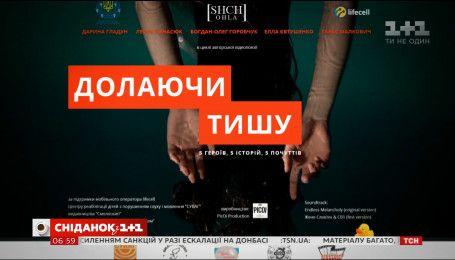 Долаючи тишу: 5 молодих українських поетів створили унікальний відео-цикл