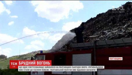 На Полтавщині сталася чергова пожежа на сміттєзвалищі