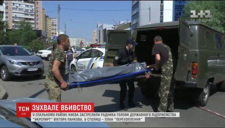 """Правоохранители разыскивают авто, из которого застрелили экс-руководителя """"Укрспирт"""""""