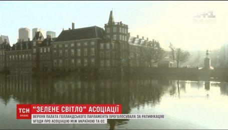 Нідерланди проголосували за ратифікацію угоди про асоціацію України та ЄС