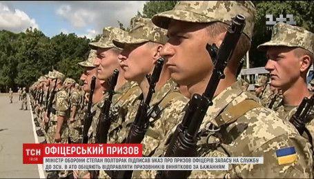 Полторак підписав указ про призов офіцерів запасу