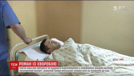 Насіров просить повернути йому закордонний паспорт для лікування у США