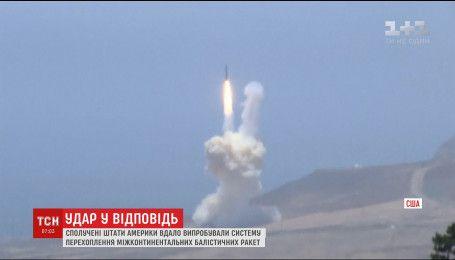 США вдало випробували систему перехоплення міжконтинентальних балістичних ракет