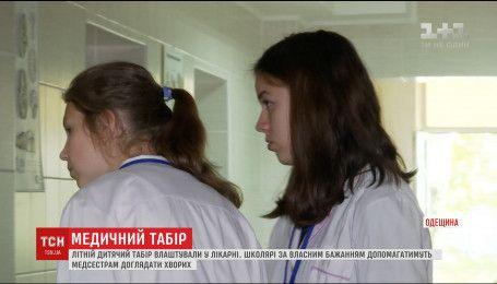 На Одещині влаштували літній табір у лікарні