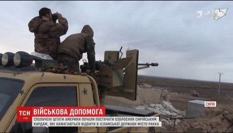 США почали постачати озброєння сирійським курдам, які намагаються відбити в ІДІЛ місто Ракка