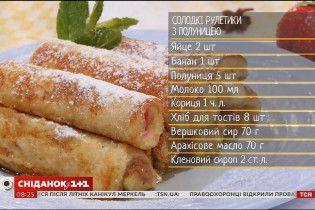 Сладкие рулетики с клубникой - рецепты Сеничкина