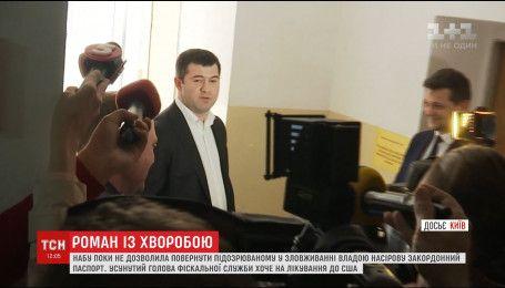 НАБУ вирішить, чи повертати Насірову закордонний паспорт для лікування у США