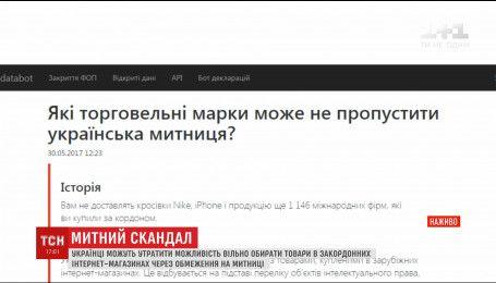 Заборона українцям купівель в інтернет-магазинах виявилася фейком