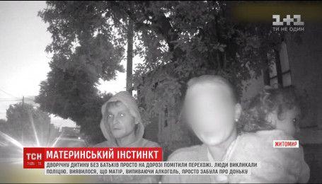 У Житомирі перехожі знайшли на дорозі покинуту дворічну дитину