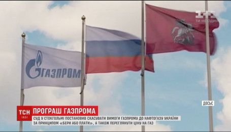 Суд у Стокгольмі постановив скасувати вимоги російського Газпрому до Нафтогазу України
