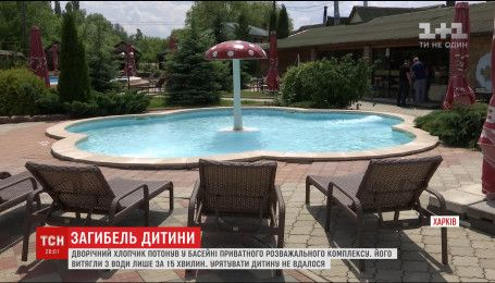 В Харькове двухлетний мальчик утонул в бассейне из-за недосмотра родителей