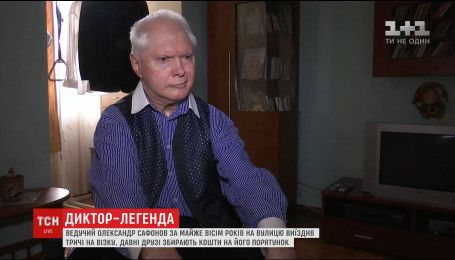 Старі друзі ведучого Олександра Сафонова збирають кошти на його лікування