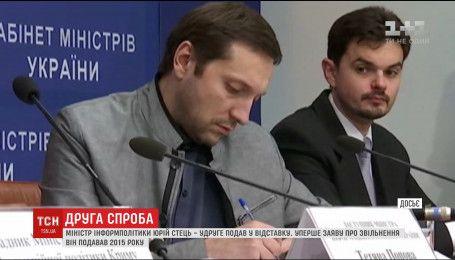 Міністр інформполітики Юрій Стець подав у відставку через погіршення стану здоров'я