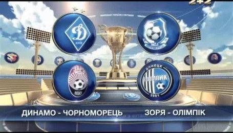 Заря - Олимпик - 2:0. Видео матча