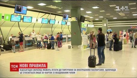 С сегодняшнего дня украинцы могут ездить в Турцию по внутренним паспортам