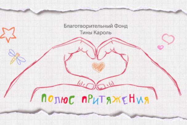 Тина Кароль помогла больным детям на200 тыс. грн