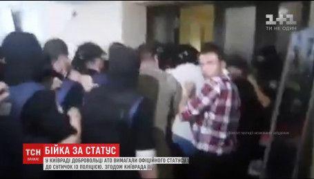 Бійка за пільги: Київрада офіційно надав добровольцям статусу учасників АТО