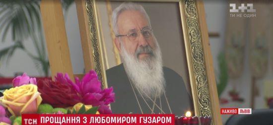 Кортеж із тілом Любомира Гузара прибув до Києва