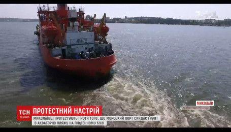У Миколаєві протестують проти того, що морський порт скидає ґрунт в акваторію пляжу