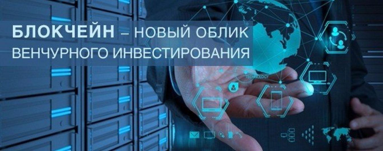 Павел Крымов: блокчейн – новый облик венчурного инвестирования