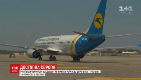 Украинцы раскупили дешевые билеты на рейсы в Европу на 11 июня с рекордной скоростью