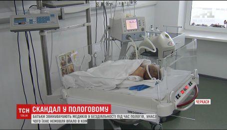 Батьки звинувачують медиків Черкаського пологового будинку у грубій лікарській помилці