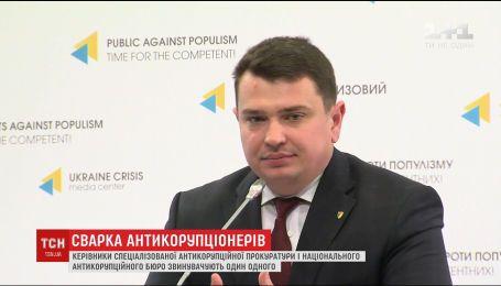 Керівники НАБУ та Антикорупційної прокуратури посварилися у ЗМІ
