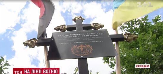 Пам'ятник легендарному добровольцю та приручена гадюка: фронтові будні бійців біля Кримського