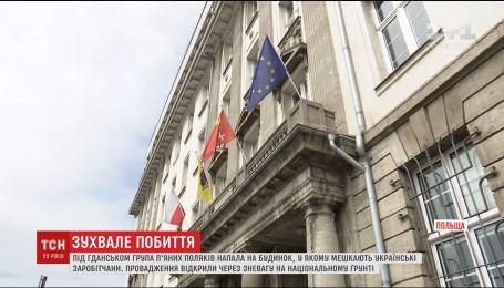 Група п'яних поляків під Гданськом напала на будинок з українськими заробітчанами