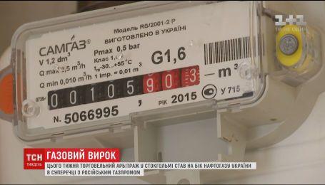 """Газ як зброя: наслідки рішення Стокгольмського арбітражу у справі """"Нафтогазу"""" проти """"Газпрому"""""""