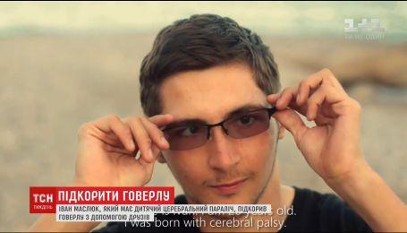 Львів'янин, який має дитячий церебральний параліч, підкорив Говерлу