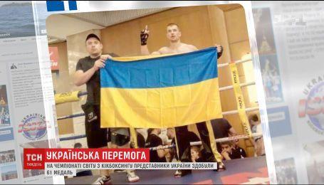Українці здобули 61 медаль на Чемпіонаті світу з кікбоксингу