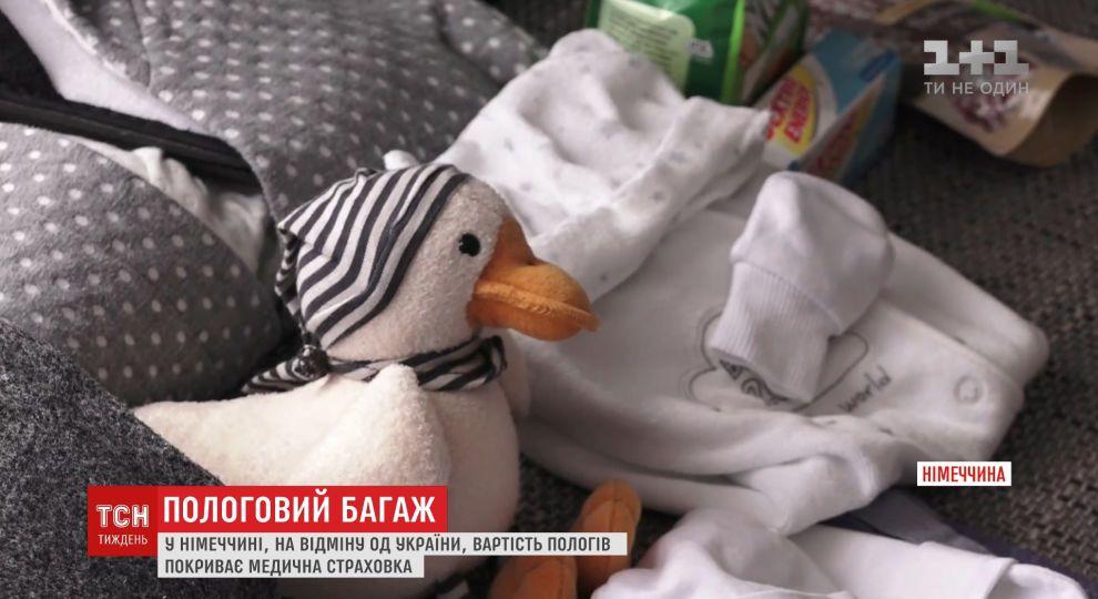 Дороже Европы Сколько в Украине стоят роды и пакет роженицы  ВидеоНабор роженицы сколько денег тратят на роды женщины стран мира