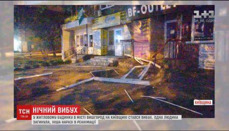 У житловому будинку Вишгорода пролунав вибух, один чоловік загинув