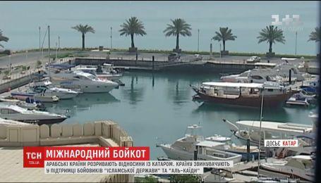 Арабские страны решили прекратить дипломатические отношения с Катаром