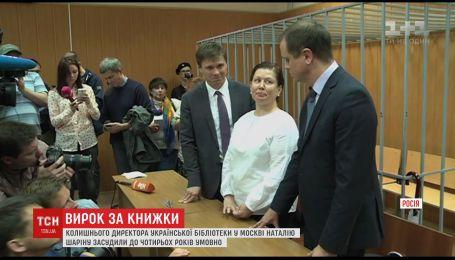 Колишня директорка бібліотеки української літератури у Москві прокоментувала вирок суду