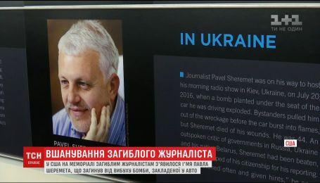 Имя Павла Шеремета выгравировали на американском мемориале погибших журналистов