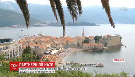 Чорногорія офіційно увійшла до НАТО