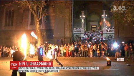 В Одеській філармонії влаштували унікальне нічне шоу