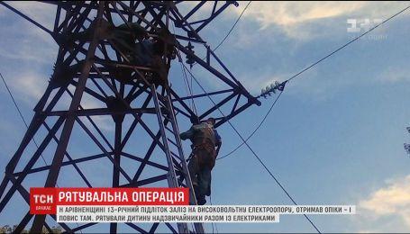 На Рівненщині 13-річний підліток обпікся на високовольтній електроопорі