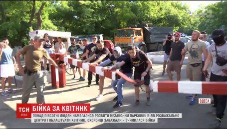 В Одесі сталася сутичка між активістами та охороною розважального закладу